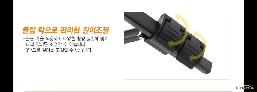 클립 락으로 편리한 길이조절 클립 락을 적용하여 다양한 촬영 상황에 맞게 다리 길이를 조절할 수 있습니다 3단으로 길이를 조절할 수 있습니다