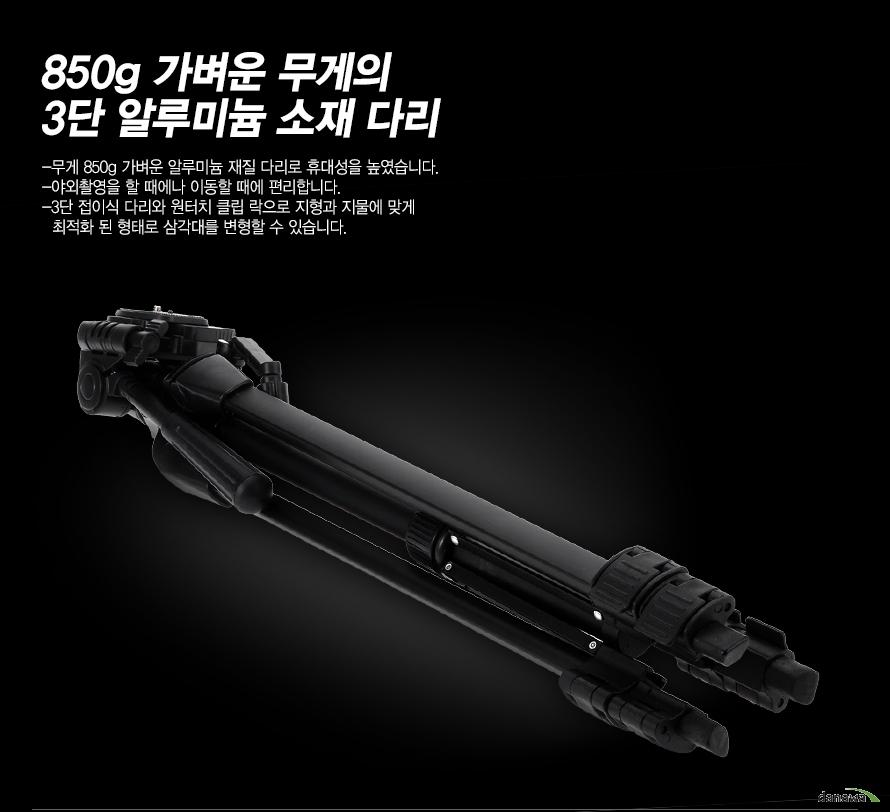 850g 가벼운 무게의 3단 알루미늄 소재 다리 무게 850g 가벼운 알루미늄 재질 다리로 휴대성을 높였습니다 야외촬영을 할때나 이동할 때에 편리합니다 3단 접이식 다리와 원터치 클립 락으로 지형과 지물에 맞게 최적화 된 형태로 삼각대를 변형할 수 있습니다.