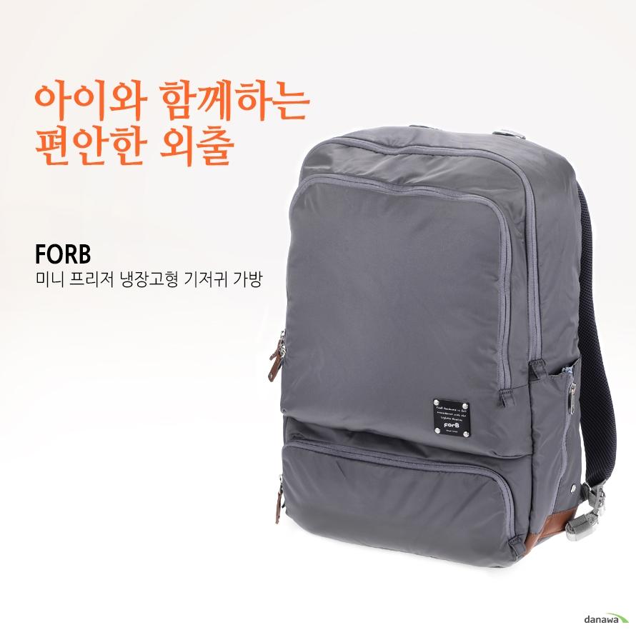 아이와 함께하는 편안한 외출, FORB 미니 프리저 냉장고형 기저귀 가방