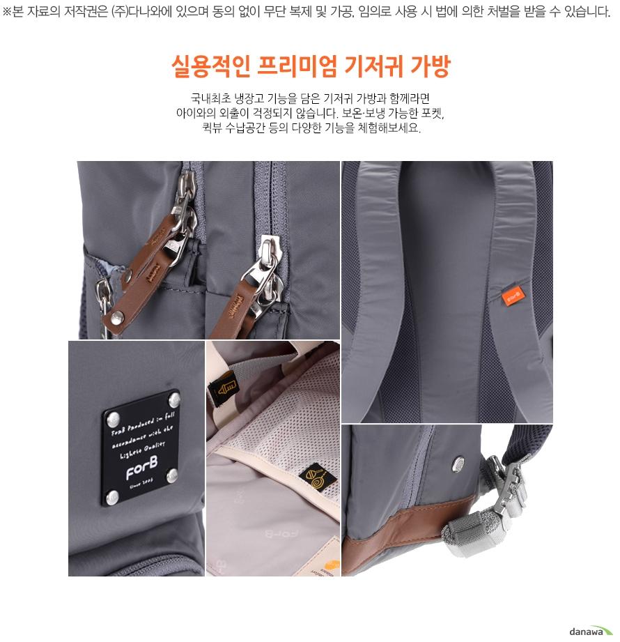 실용적인 프리미엄 기저귀 가방, 국내최초 냉장고 기능을 담은 기저귀 가방과 함께라면 아이와의 외출이 걱정되지 않습니다. 보온 보냉 가능한 포켓, 퀵뷰 수납공간 등의 다양한 기능을 체험해보세요.