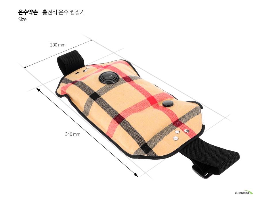 온수약손 - 충전식 온수 찜질기 Size 340mm 200mm