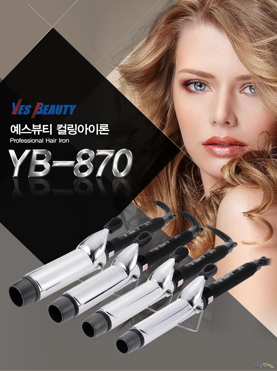 예스뷰티 컬링 아이론 Professiona Hair Iron YB-870