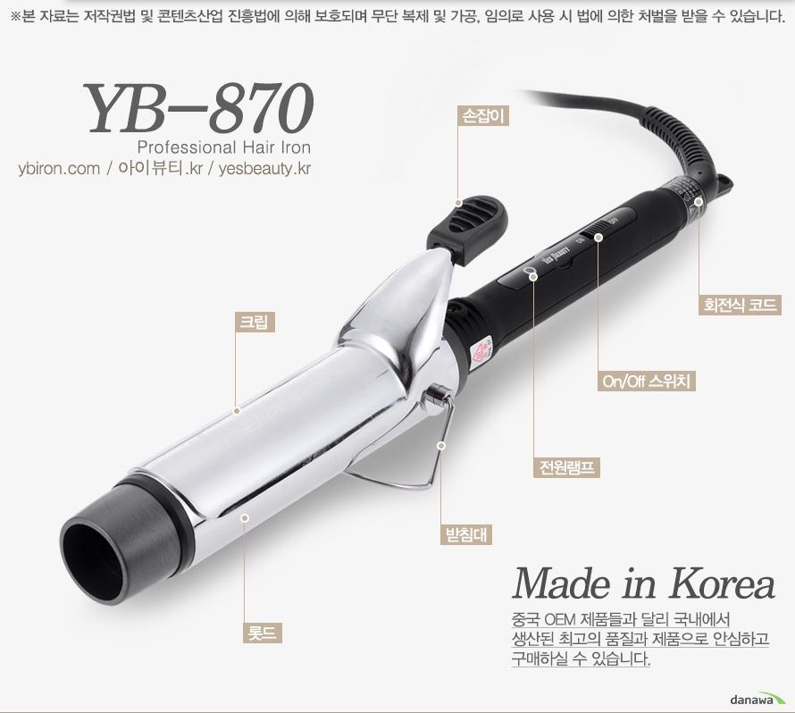 YB-870 Professional Hair Iron ybiron.com/ 아이뷰티.kr/ yesbeauty.kr 크립 손잡이 롯드 받침대 전원램프 OnOFF스위치 회전식 코드 Made in Korea 중국 OEM 제품들과 달리 국내에서 생산된 최고의 품질과 제품으로 안심하고 구매하실 수 있습니다.