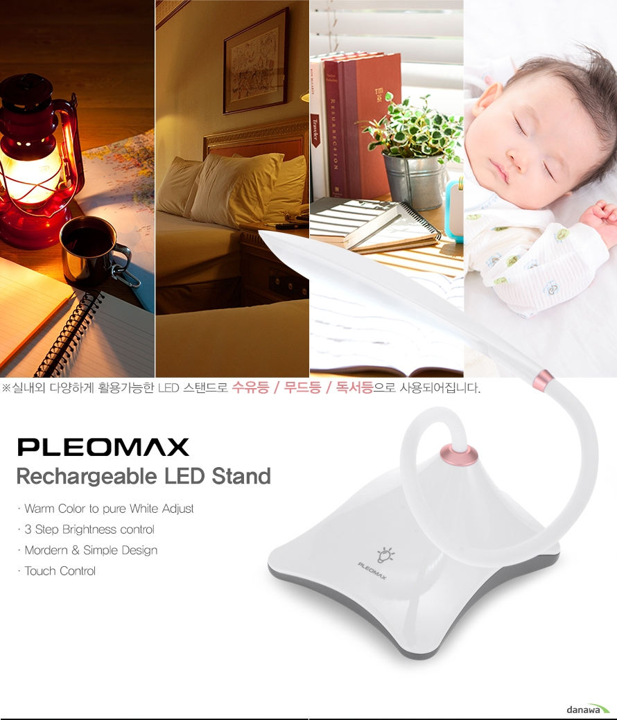 실내외 다양하게 활용가능한 LED 스탠드로 수유등 무드등 독서등으로 사용되어집니다.    PLEOMAX Rechargeable LED Stand Warm color to pure White adujust 3step Brigthtness control Modern and simple design touch control
