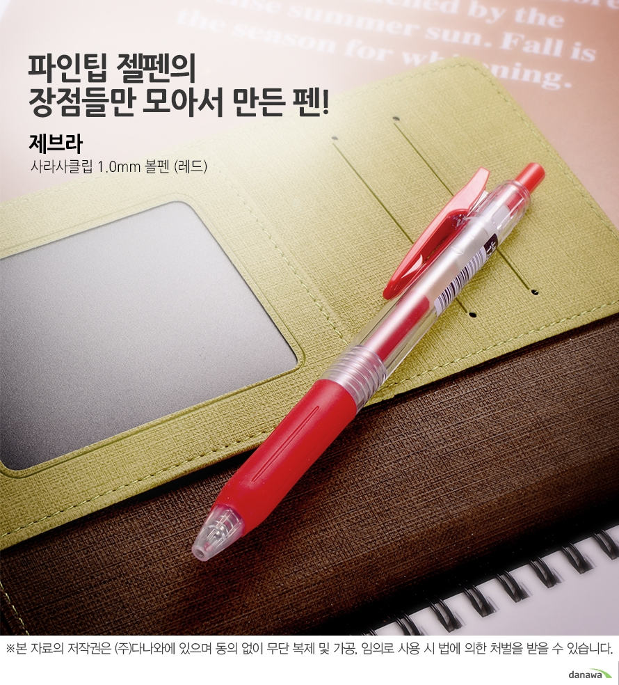 파인팁 젤펜의 장점들만 모아서 만든 펜! 제브라 사라사클립 1.0mm 볼펜 (레드)