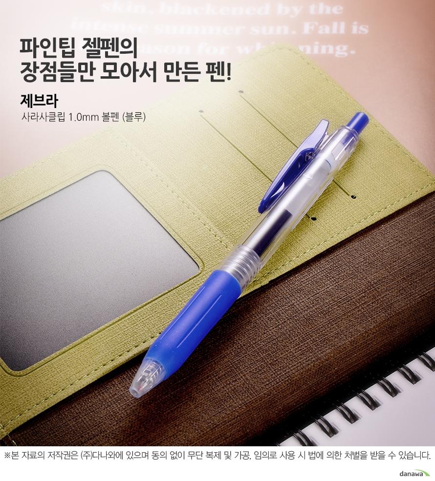 파인팁 젤펜의 장점들만 모아서 만든 펜! 제브라 사라사클립 1.0mm 볼펜 (블루)