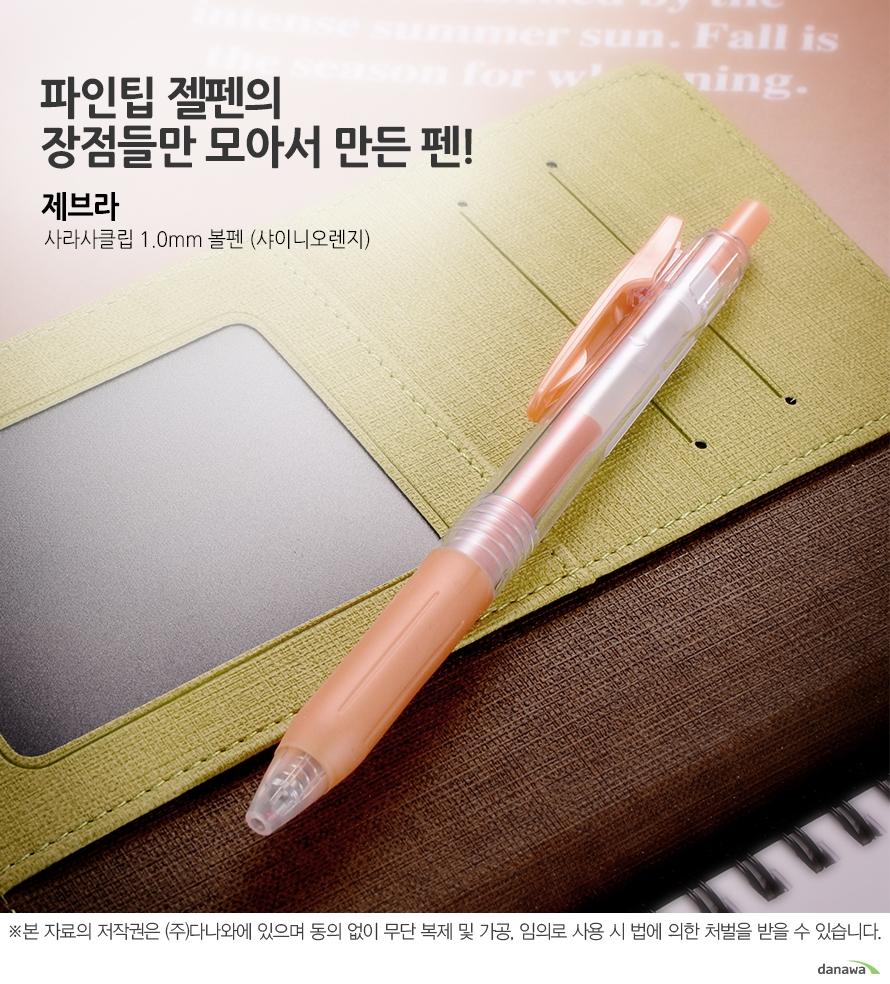 파인팁 젤펜의 장점들만 모아서 만든 펜! 제브라 사라사클립 1.0mm 볼펜 (샤이니오렌지)
