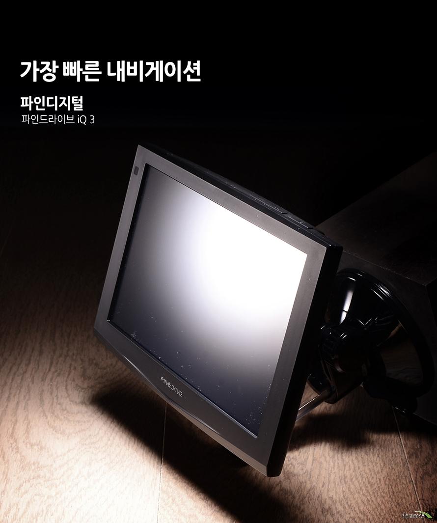 가장 빠른 내비게이션 파인디지털 파인드라이브 iQ 3