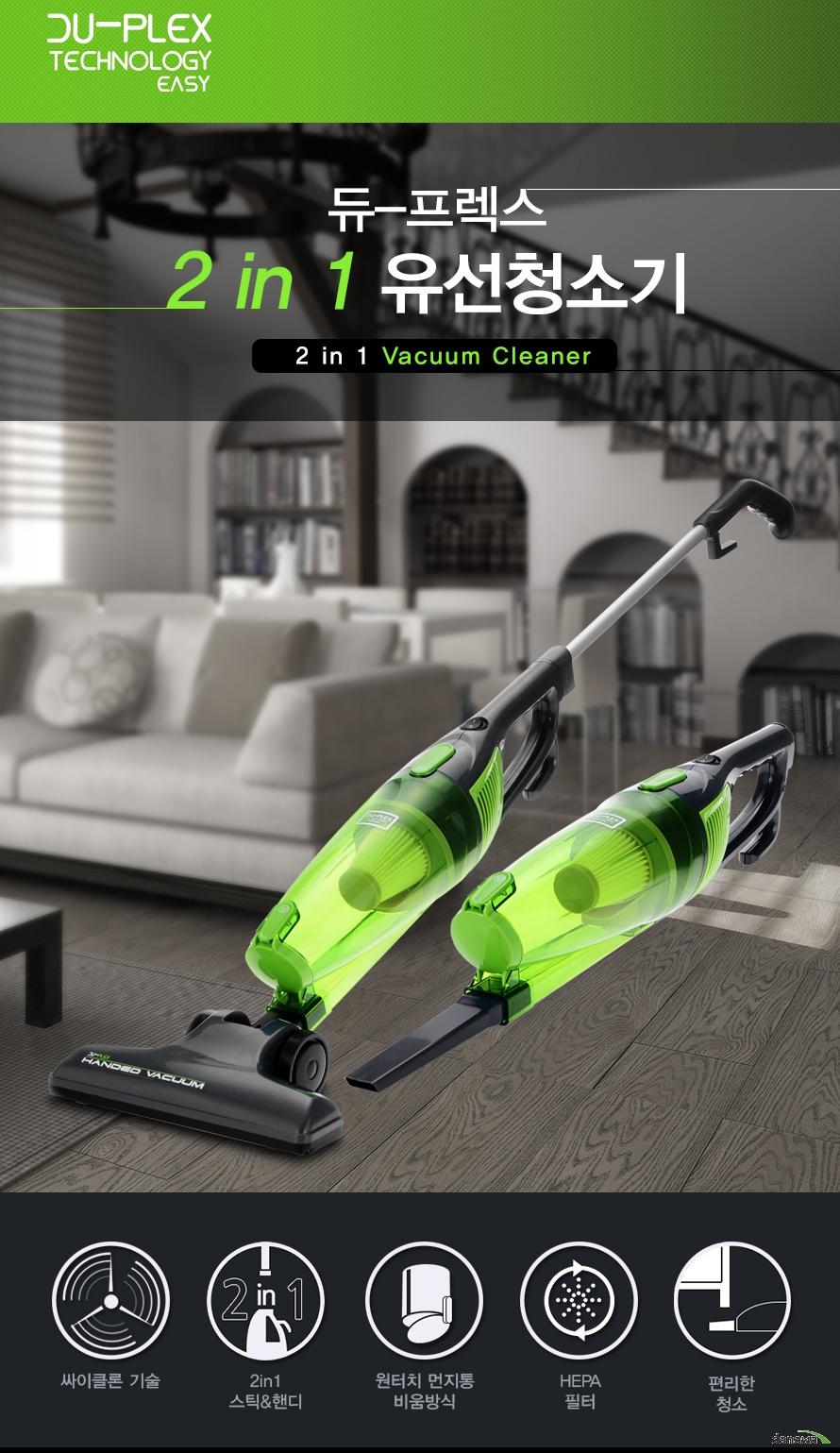 Du-PLEX TECHNOLOGY EASY 듀프렉스 2in1 유선청소기 2in1 Vacuum Cleaner