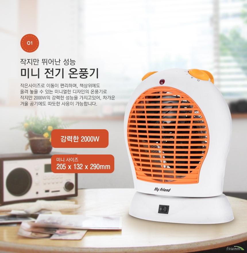 작지만 뛰어난 성능 미니 전기 온풍기 작은사이즈로 이동이 편리하며, 책상위에도 올려 놓을 수 있는 미니멀한 디자인의 온풍기로 작지만 2000W의 강력한 성능을 가지고있어, 차가운 겨울 공기에도 따듯한 사용이 가능합니다. 강력한 2000W 미니 사이즈 205 x 132 x 290mm