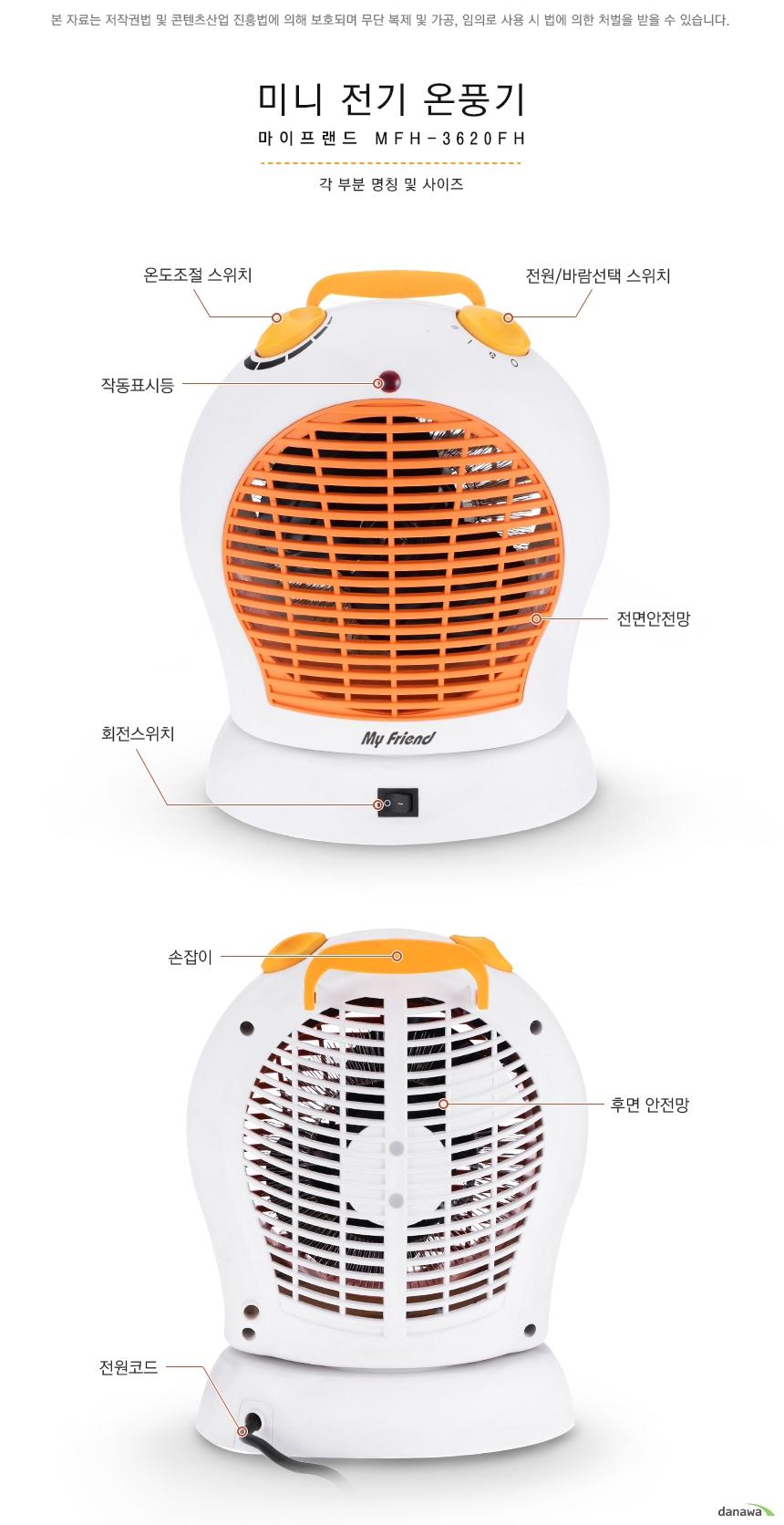 미니 전기 온풍기 마이프랜드 MFH-3620FH 각 부분 명칭 및 사이즈 온도조절 스위치 전원/바람선택 스위치 작동표시등 전면안전망 회전스위치 손잡이 후면 안전망 전원코드