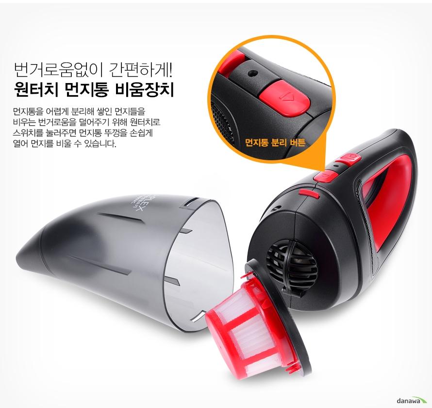 번거로움없이 간편하게 원터치 먼지통 비움 장치 먼지통을 어렵게 분리해 쌓인 먼지들을 비우는 번거로움을 덜어주기 위해 원터치로 스위치를 눌러주면 먼지통 뚜껑을 손쉽게 열어 비울 수 있습니다.