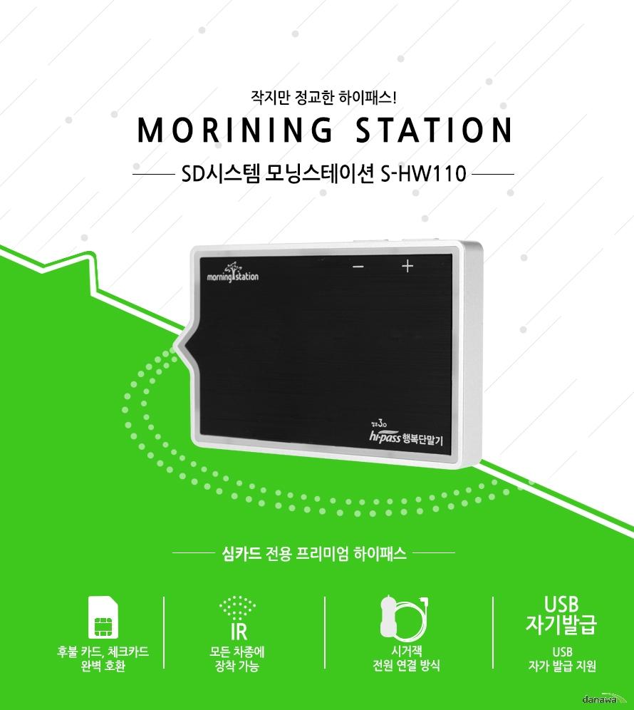 작지만 정교한 하이패스 morning stationsd시스템 모닝스테이션 s-hw110