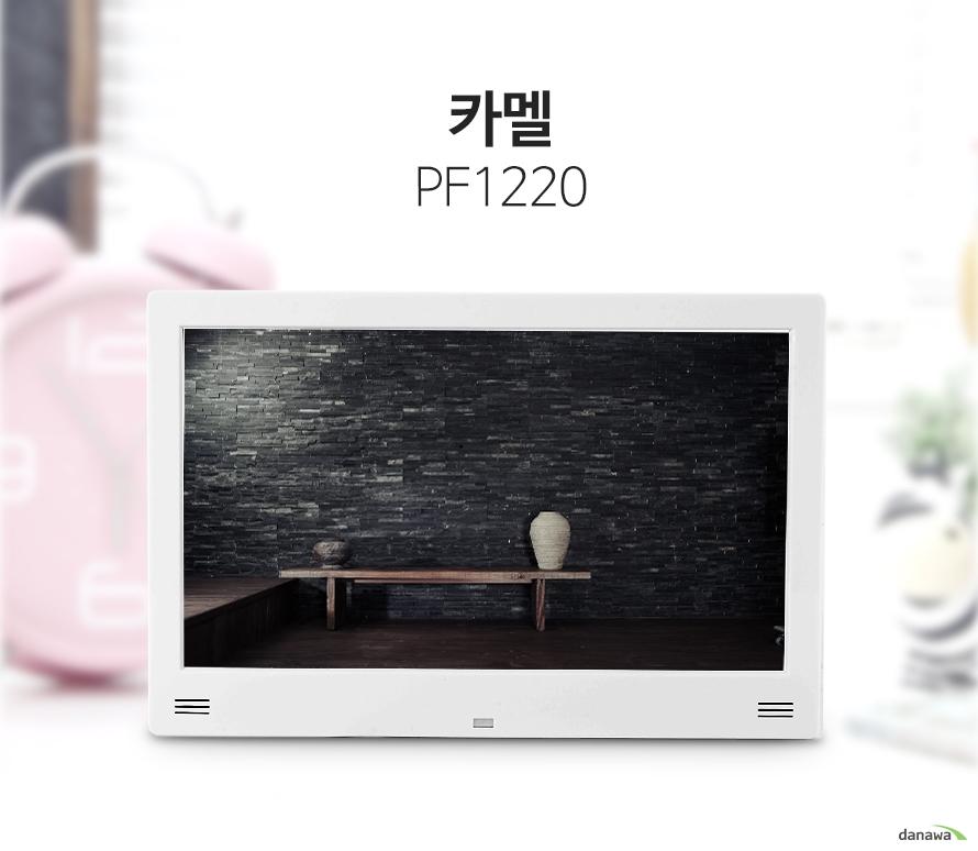 카멜 PF1220