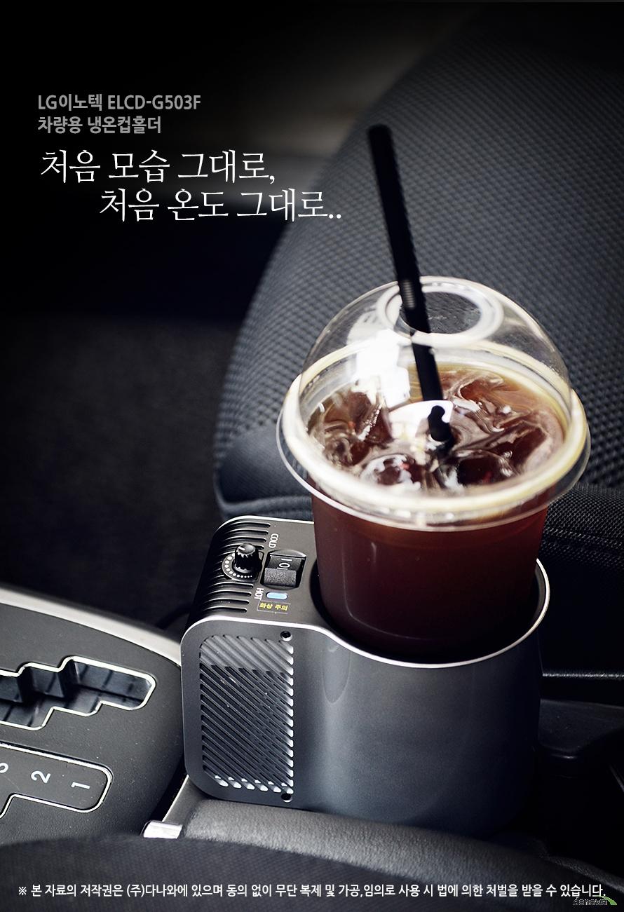 처음 모습 그대로, 처음 온도 그대로..LG이노텍 ELCD-G503F 차량용 냉온컵홀더