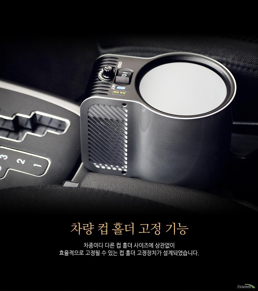 차량 컵 홀더 고정 기능차종마다 다른 컵 홀더 사이즈에 상관없이 효율적으로 고정될 수 있는 컵 홀더 고정장치가 설계되었습니다.