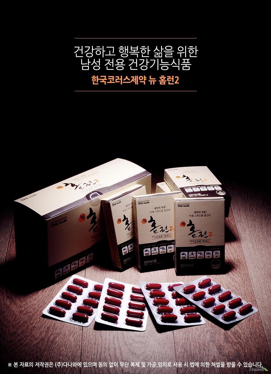 건강하고 행복한 삶을 위한 남성 전용 건강기능식품 한국코러스제약 뉴 홈런2