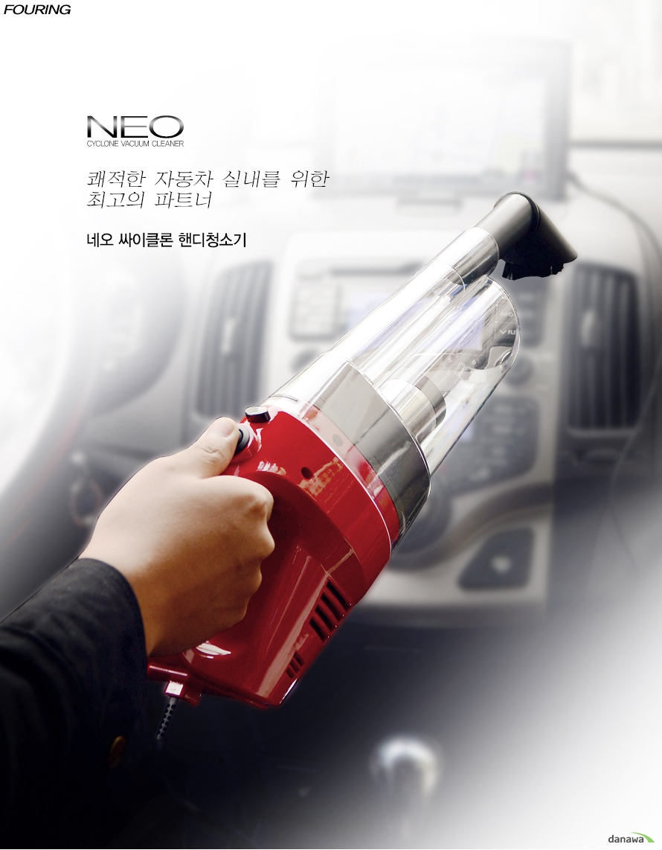 FOURING NEO CYCLONE VACUUM CLEANER     쾌적한 자동차 실내를 위한최고의 파트너 네오 싸이클론 핸디청소기