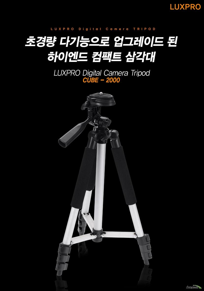 LUXTRO Digital camera Tripod 초경량 다기능으로 업그레이드 된 하이엔드 컴팩트 삼각대    LUXTRO Digital Camera Tripod CUBE-2000