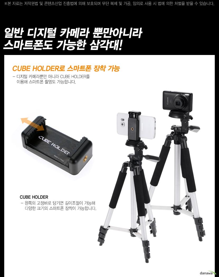 일반 디지털 카메라 뿐만아니라 스마트폰도 사용가능한 삼각대    CUBE HOLDER로 스마트폰 장착 가능    디지털 카메라 뿐만 아니라 CUBE HOLDER를 이용해 스마트폰 촬영도 가능합니다.    CUBE HOLDER 왼쪽의 고정바를 당겨 길이조절이 가능해 다양한 크기의 스마트폰 장착이 가능합니다.