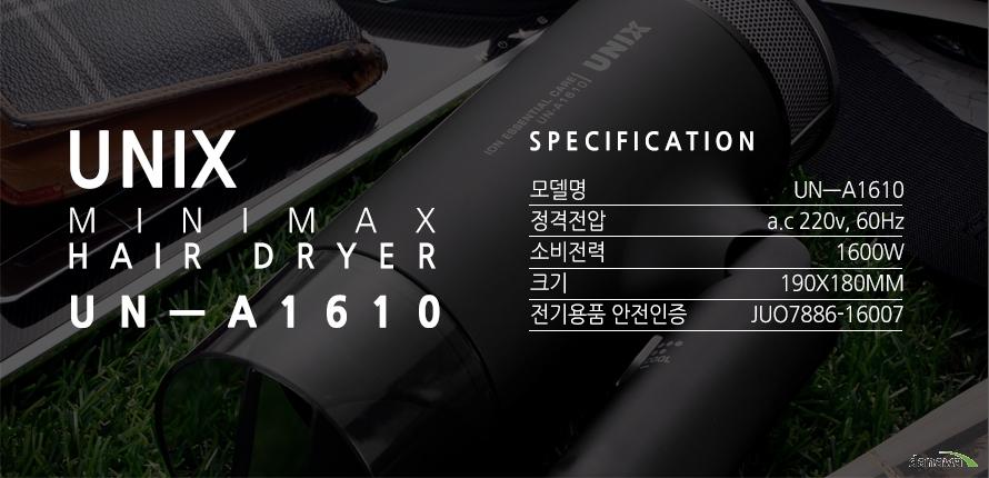 unix mini max hair dryer un-a1610 모델명 un-a1610정격전압 a.c220v 60hz소비전력 1600w크기190x180mm전기용품 안전인증 juo7889-16007