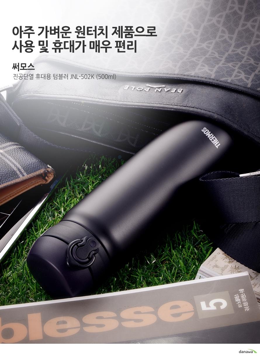 아주 가벼운 원터치 제품으로 사용 및 휴대가 매우 편리 써모스 진공단열 휴대용 텀블러 JNL-502K (500ml)