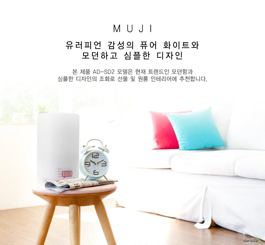 muji유러피언 감성의 퓨어 화이트와 모던하고 심플한 디자인본 제품 ad-sd2 모델은 현재 트랜드인 모던함과 심플한 디자인의 조화로 선물 및 원룸 인테리어에 추천합니다.