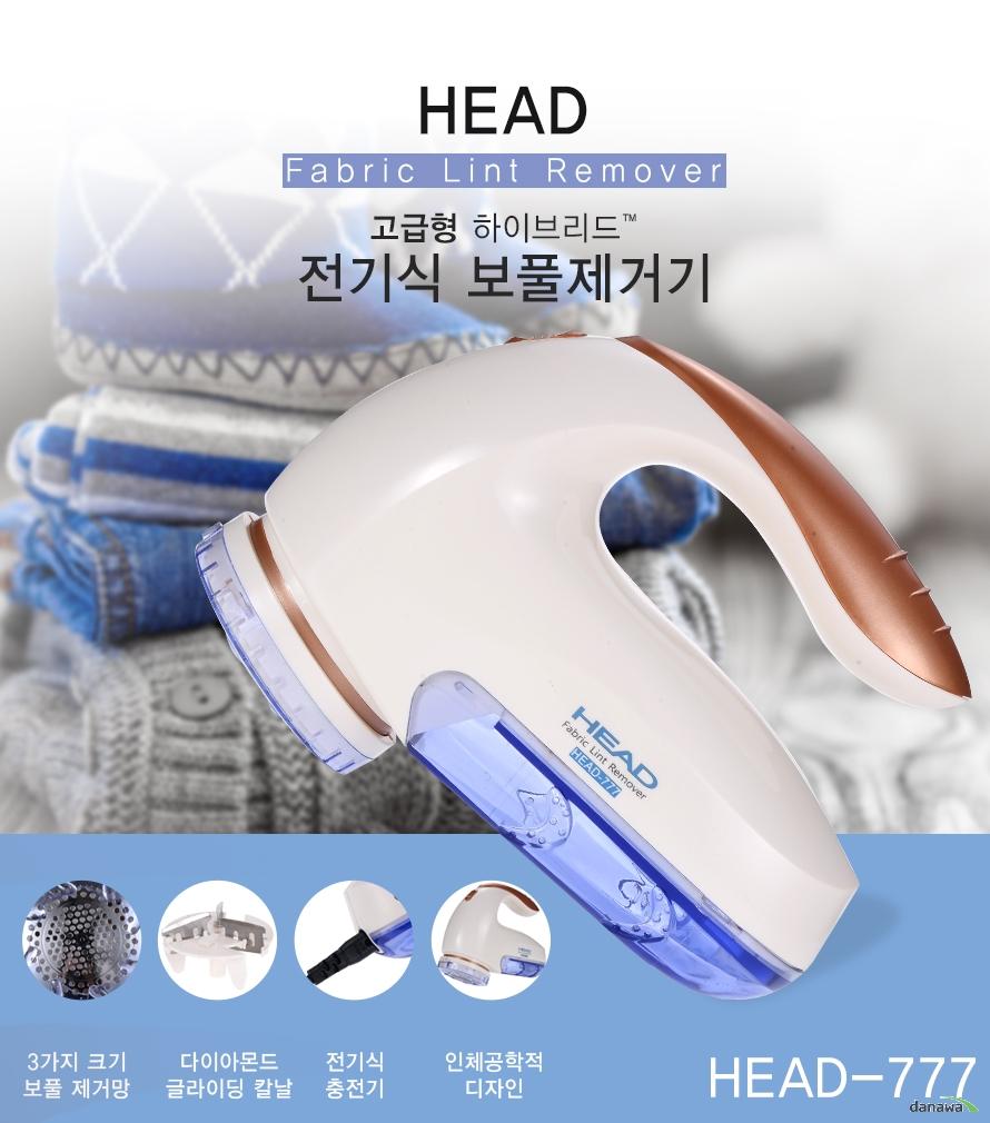 HEAD FABRIC LINT REMOVER 고급형 하이브리드 전기식 보풀 제거기 HEAD-777