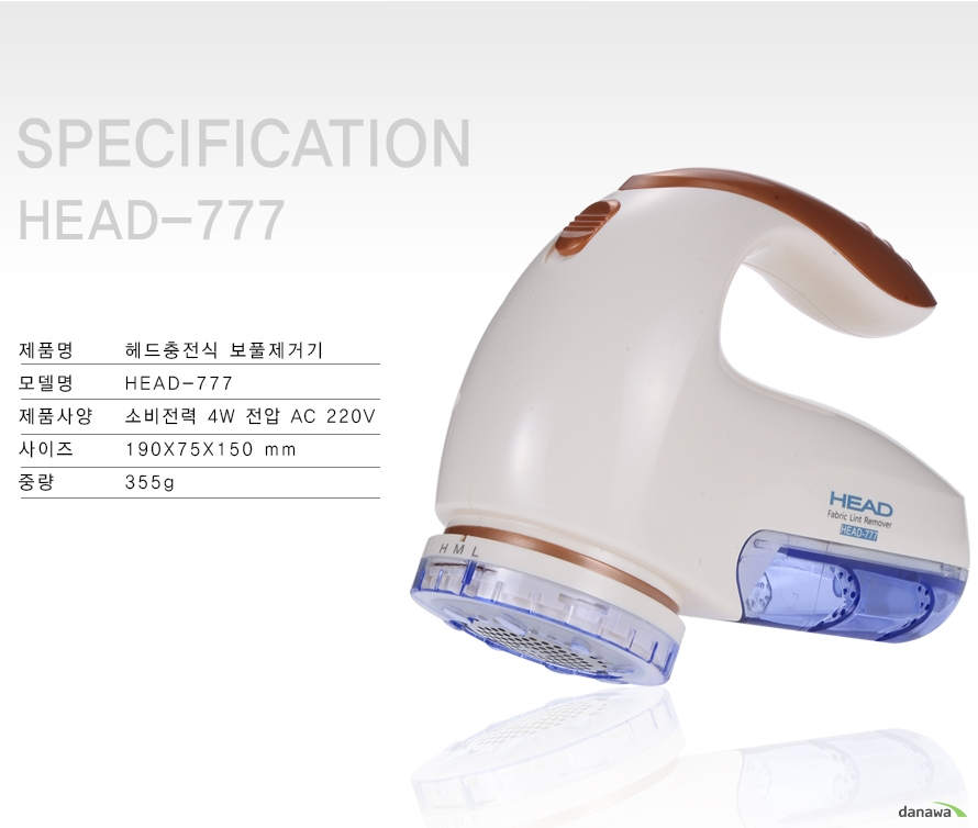specification제품명헤드충전식 보풀제거기모델명head-777사양4 w 220v사이즈190X75X150mm중량355g