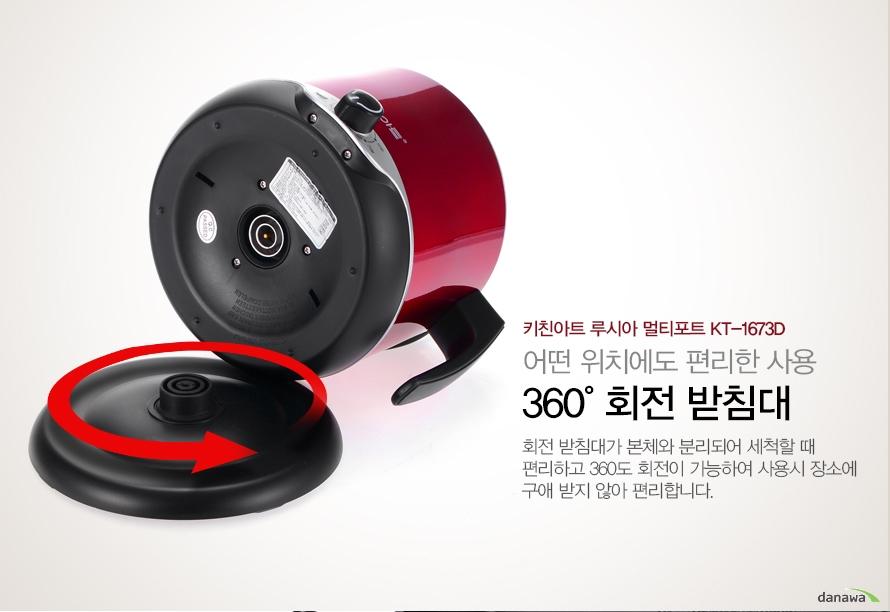 어떤 위치에도 편리한 사용 360도 회전 받침대    회전 받침대가 본체와 분리되어 세척할 때 편리하고 360도 회전이 가능하여 사용시 장소에 구애받지 않아 편리합니다.