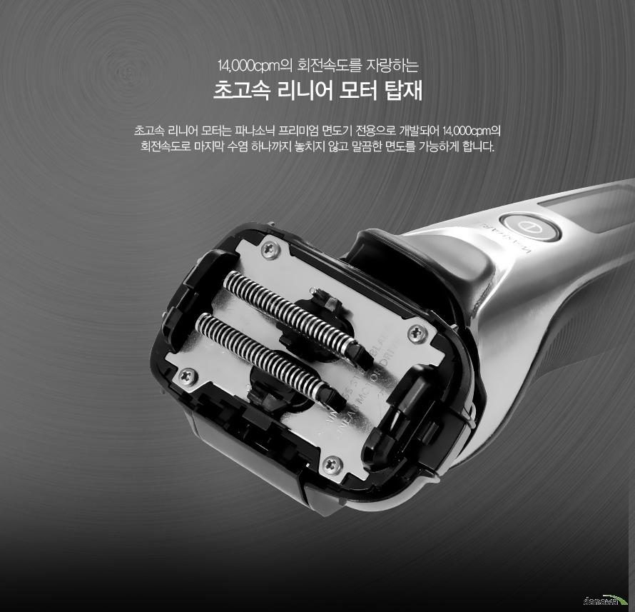 14,000cpm의 회전속도를 자랑하는초고속 리니어 모터 탑재초고속 리니어 모터는 파나소닉 프리미엄 면도기 전용으로 개발되어 14,000cpm의 회전속도로 마지막 수염 하나까지 놓치지 않고 말끔한 면도를 가능하게 합니다.