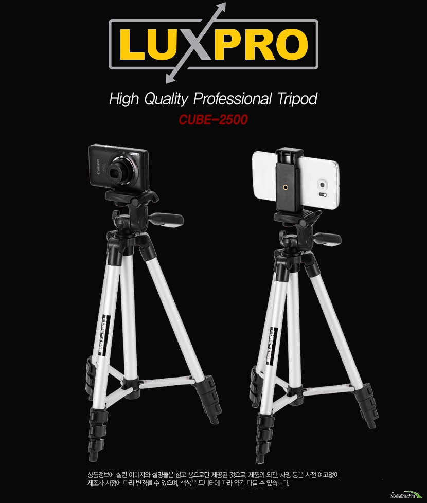 LUXPRRO HIGHQUALITYPROFESSIONALTRIPODCUBE-2500