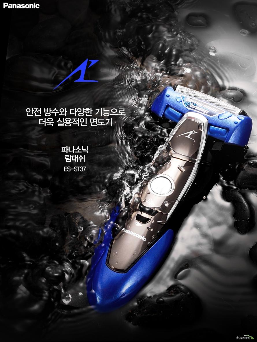 Panasonic 안전 방수와 다양한 기능으로더욱 실용적인 면도기파나소닉람대쉬ES-ST37