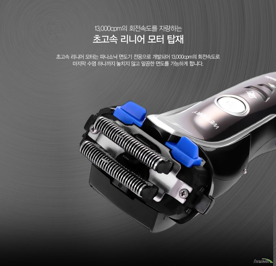13,000cpm의 회전속도를 자랑하는초고속 리니어 모터 탑재초고속 리니어 모터는 파나소닉 면도기 전용으로 개발되어 13,000cpm의 회전속도로 마지막 수염 하나까지 놓치지 않고 말끔한 면도를 가능하게 합니다.
