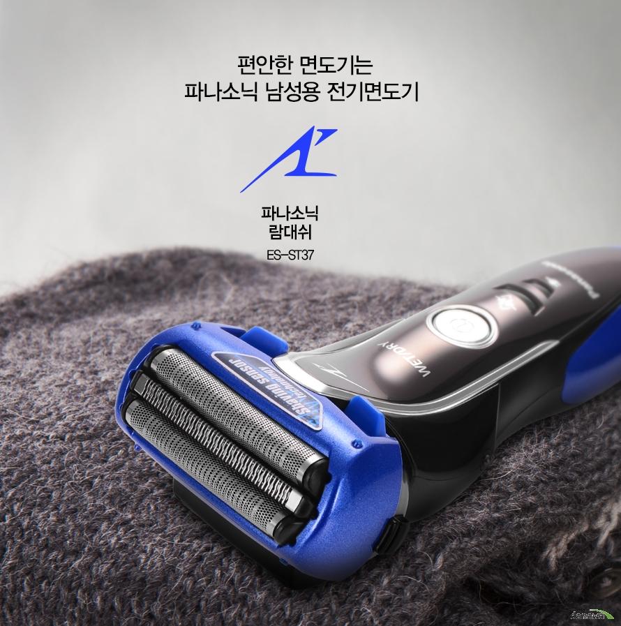 편안한 면도기는파나소닉 남성용 전기면도기 파나소닉람대쉬ES-ST37