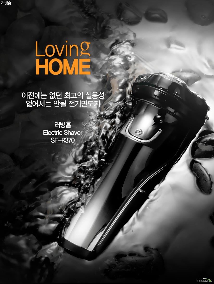 Loving HOME 이전에는 없던 최고의 실용성 없어서는 안될 전기면도기    러빙홈 Electric Shaver SF-R370
