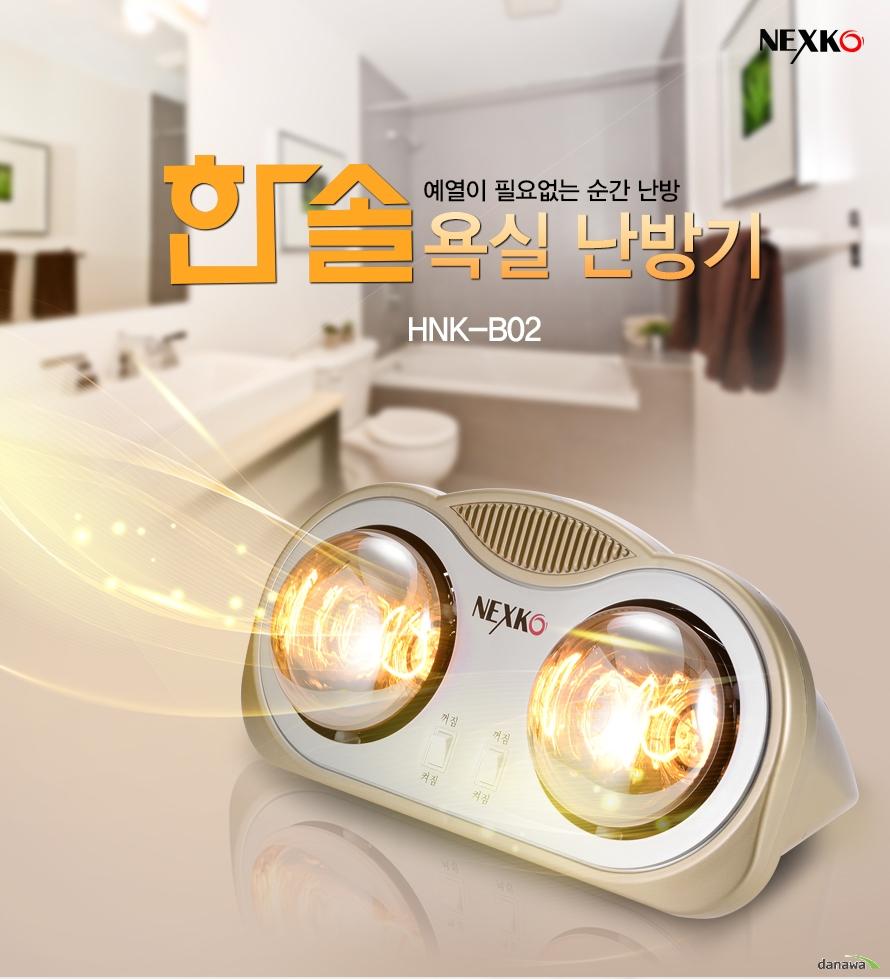 한솔NEXCO 한손 예열이 필요없는 순간 난방 욕실 난방기 HNK-B02