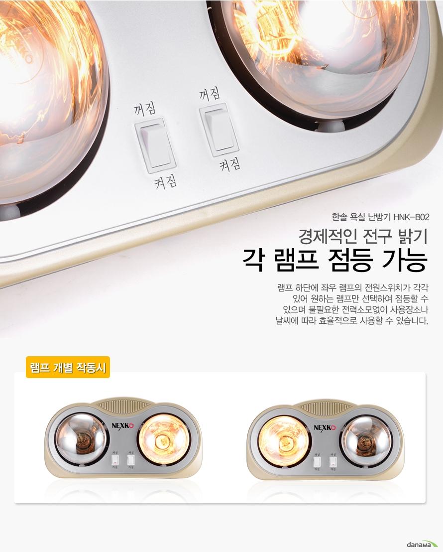 경제적인 전구 밝기 각 램프 점등 가능    램프 하단에 좌우 램프의 전원스위치가 각각 있어 원하는 램프만 선택하여 점등할 수 있으며 불필요한 전력소모없이 사용장소나 날씨에 따라 효율적으로 사용할 수 있습니다.