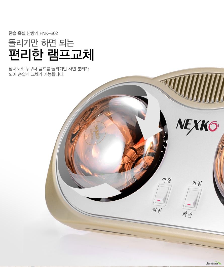 돌리기만 하면 되는 편리한 램프교체    념녀노소 누구나 램프를 돌리기만 하면 분리가 되어 손쉽게 교체가 가능합니다.