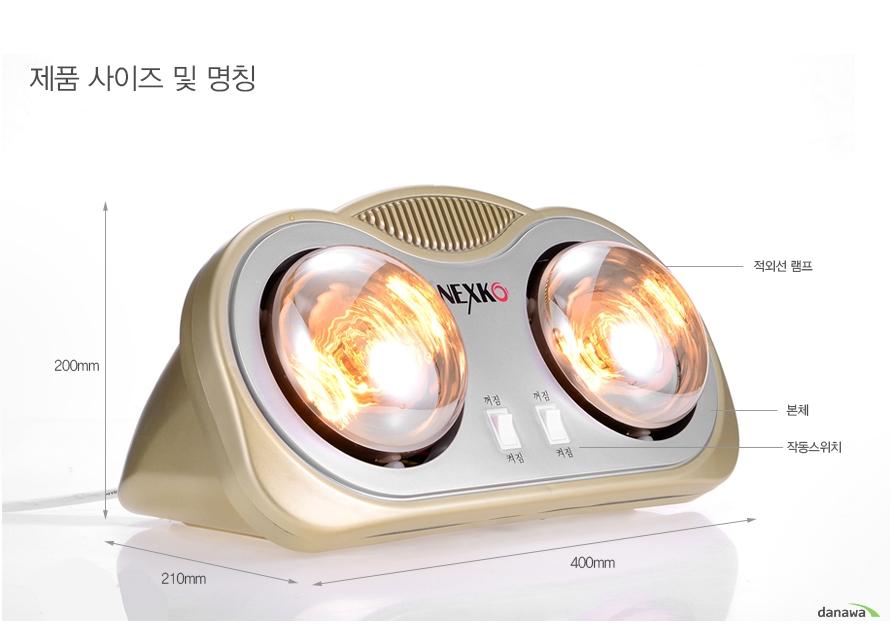 제품 사이즈 및 명칭    200x210x400mm    적외선 램프 2구본체 작동스위치
