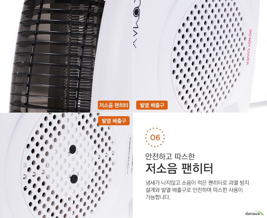 안전하고 따스한저소음 팬히터냄새가 나지않고 소음이 적은 팬히터로 과열 방지설계와 발열 배출구로 안전하며 따스한 사용이가능합니다.