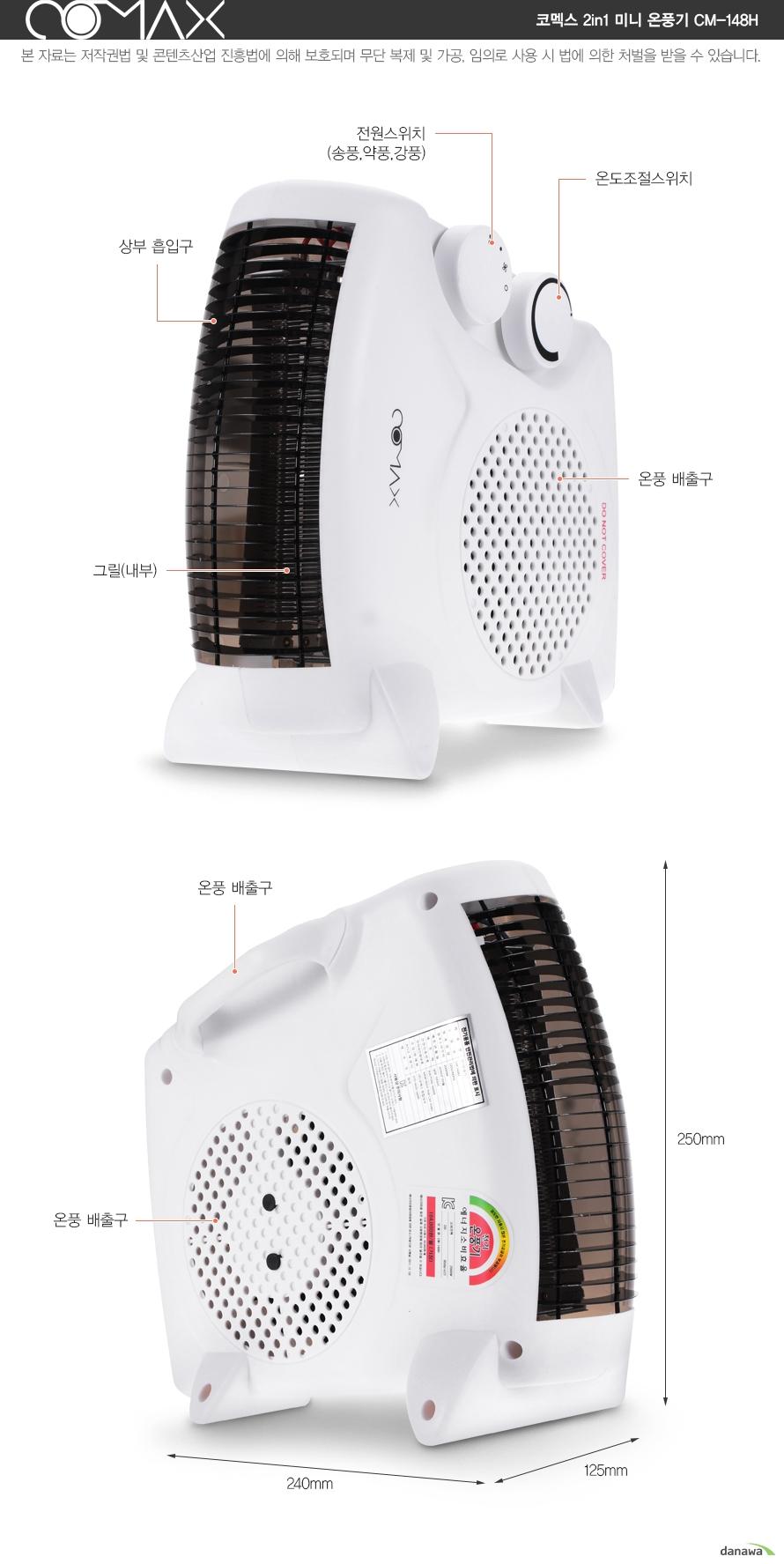 코멕스 2in1 미니 온풍기 CM-148H 전원스위치(송풍,약풍,강풍)온도조절스위치상부 흡입구온풍 배출구그릴(내부)
