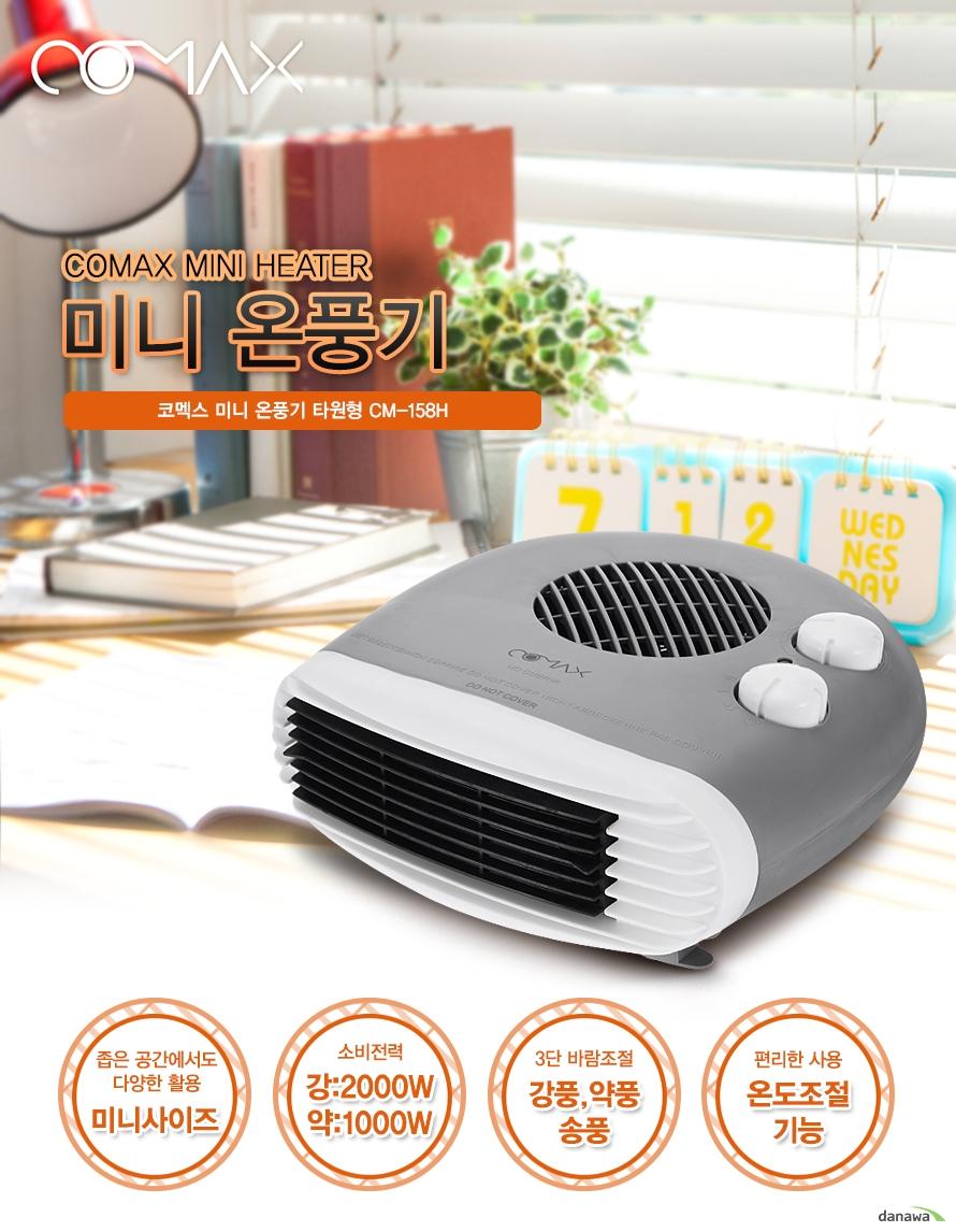COMAX Mini Heater 미니 온풍기 코멕스 미니 온풍기 타원형 CM-158H 좁은 공간에서도 다양한 활용 미니사이즈소비전력강:2000W약:1000W3단 바람조절강풍,약풍송풍편리한 사용온도조절기능