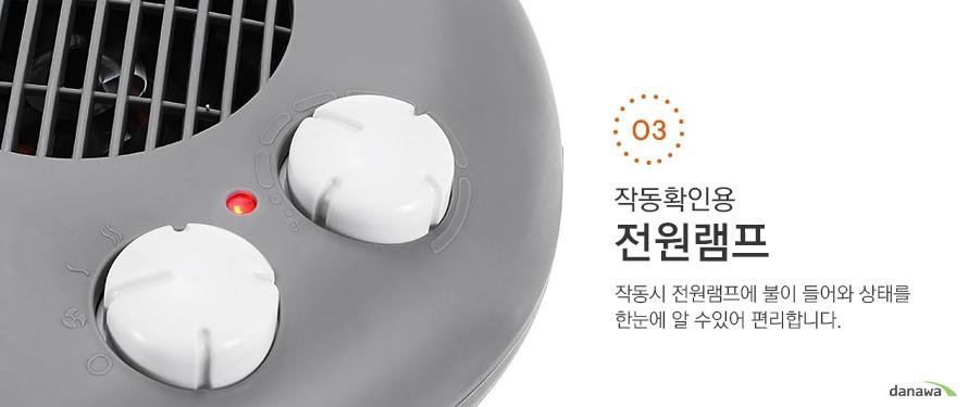 03 작동확인용전원램프작동시 전원램프에 불이 들어와 상태를한눈에 알 수있어 편리합니다.