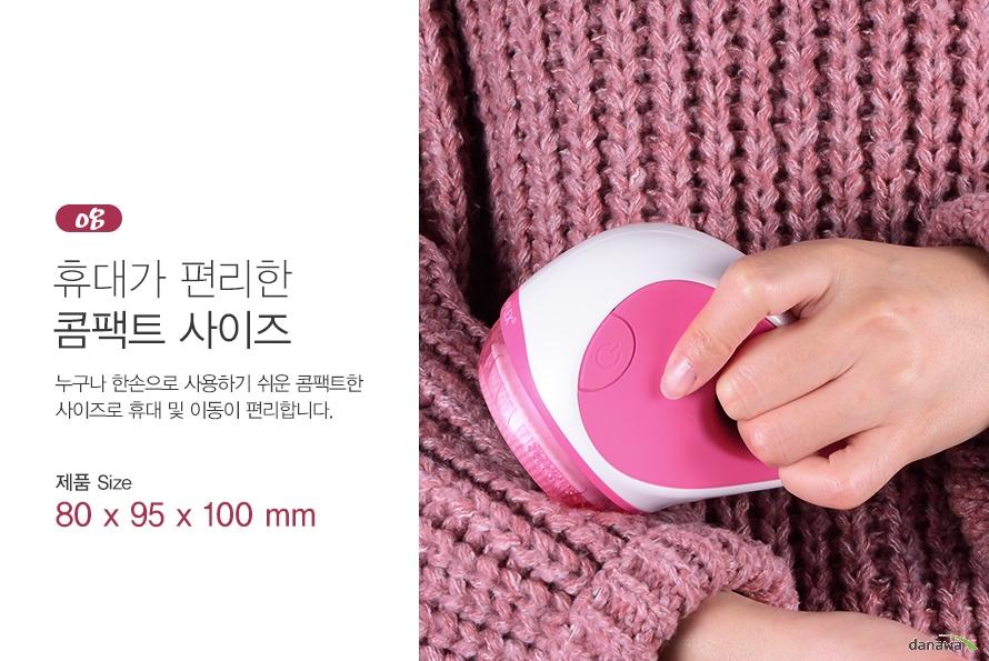 08 휴대가 편리한 콤팩트 사이즈/누구나 한손으로 사용하기 쉬운 콤팩트한 사이즈로 휴대 및 이동이 편리합니다./제품 Size 80 x 95 x 100 mm