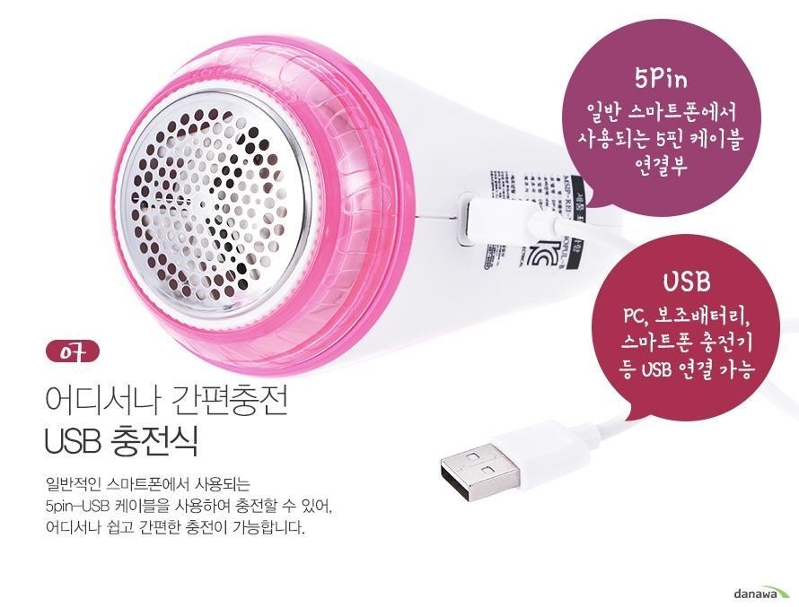 07 어디서나 간편충전USB 충전식/일반적인 스마트폰에서 사용되는 5pin-USB 케이블을 사용하여 충전할 수 있어, 어디서나 쉽고 간편한 충전이 가능합니다./5Pin 일반 스마트폰에서 사용되는 5핀 케이블 연결부 /USB PC, 보조배터리, 스마트폰 충전기 등 USB 연결 가능