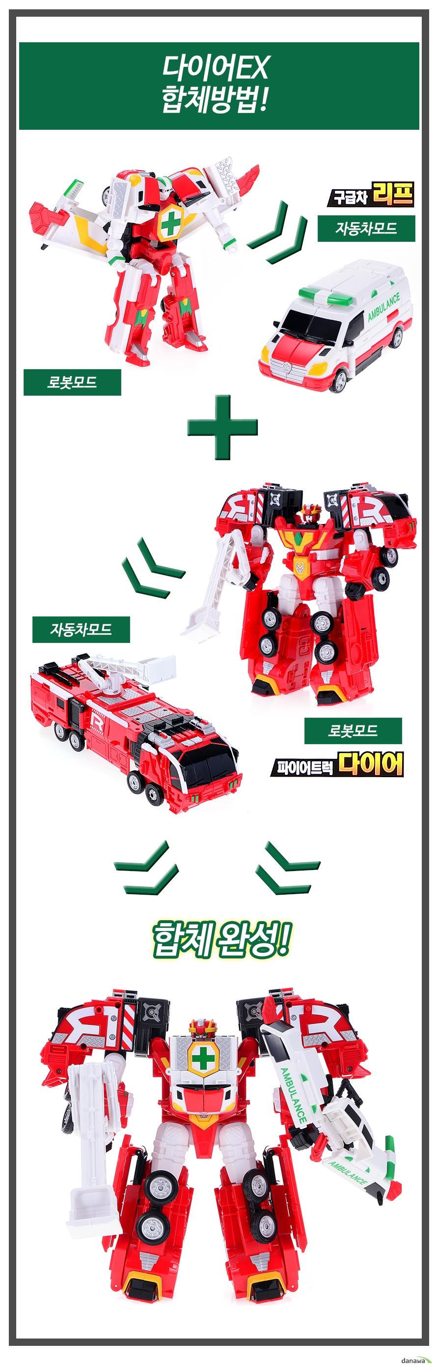 다이어EX 합체방법!구급차 리프 자동차모드 로봇모드파이어트럭 다이어 자동차모드 로봇모드합체 완성!