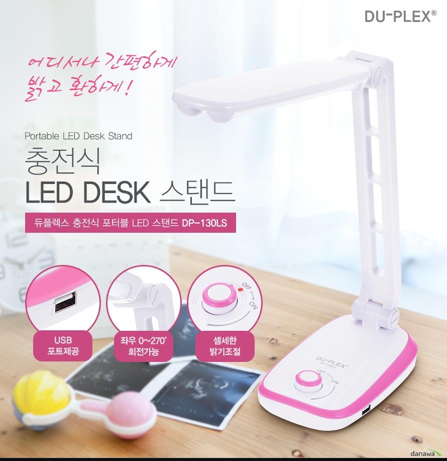 DU-PLEX 어디서나 간편하게 밝고 환하게! Portable LED Desk Stand 충전식 LED DESK 스탠드    듀플렉스 충전식 포터블 LED 스탠드 DP-130LS    USB 포트제공/좌우 0~270도 회전가능/셈세한 밝기조절