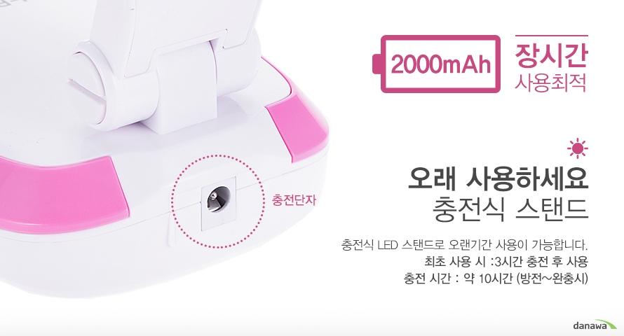 2000mAh 장시간 사용최적/오래 사용하세요 충전식 스탠드/충전식 LED 스탠드로 오랜기간 사용이 가능합니다. 최초 사용 시 :3시간 충전 후 사용 충전 시간 : 약 10시간 (방전~완충시)