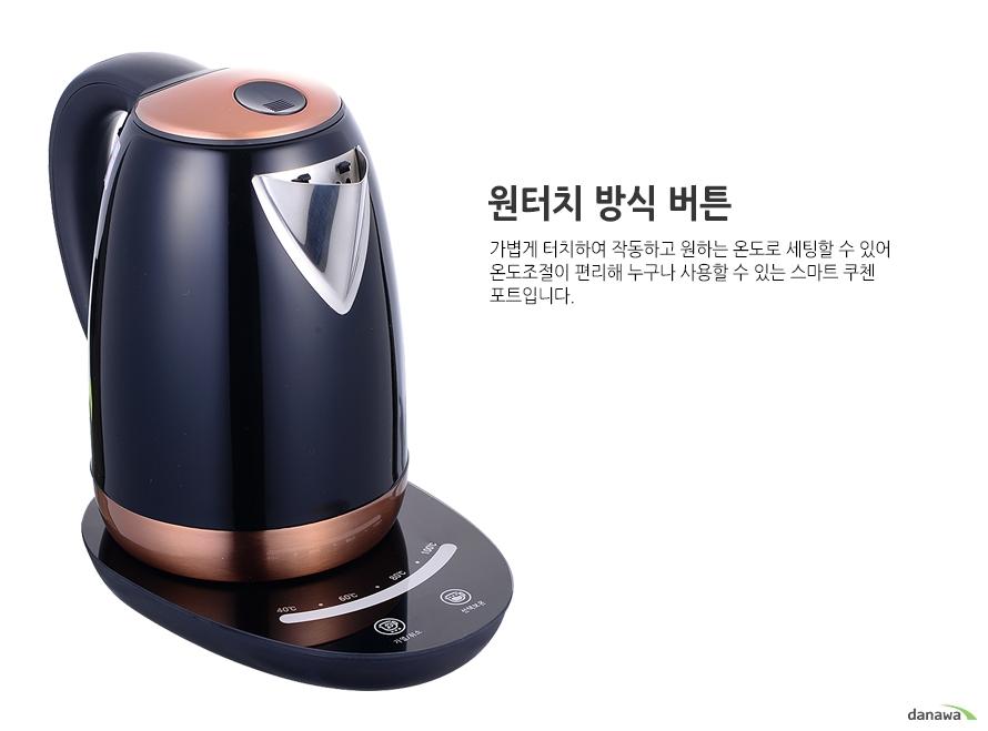 원터치 방식 버튼가볍게 터치하여 작동하고 원하는 온도로 세팅할 수 있어 온도조절이 편리해 누구나 사용할 수 있는 스마트 쿠첸 포트입니다.